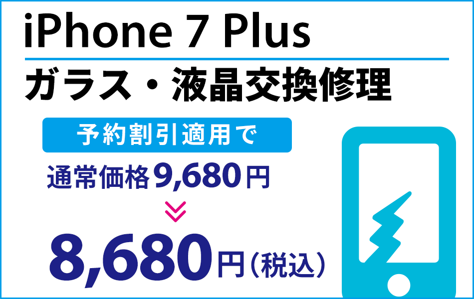 iPhone7Plus ガラス・液晶交換修理 最大2000円割引