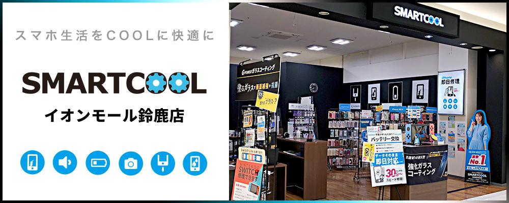 iPhone修理 イオンモール鈴鹿店