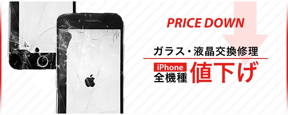 iPhone修理・iPad修理 イオンモール鈴鹿店