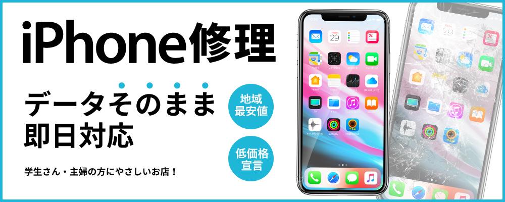 iPhone修理・iPad修理  名古屋 スマートクール イオンモール鈴鹿店